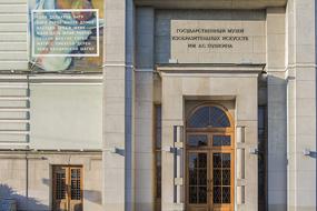 Электронные билеты в пушкинский музей концерт купить билеты купон
